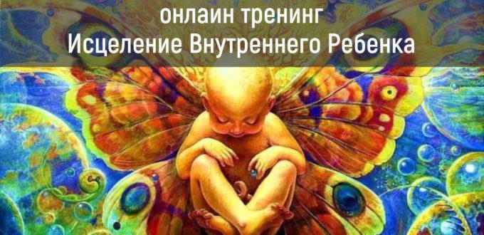 Тренинг по Психологии Онлаин - Исцеление Внутреннего Ребенка