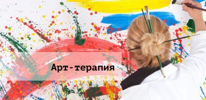 Арт терапия - Рисуночные марафоны по Психологии