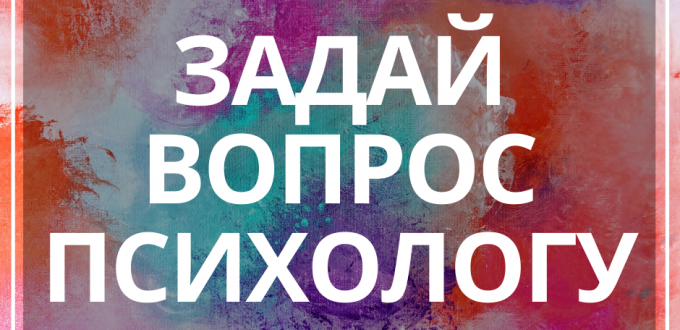 Задай Вопрос Психологу, Елене Семенек www.ElenaSemenek.com